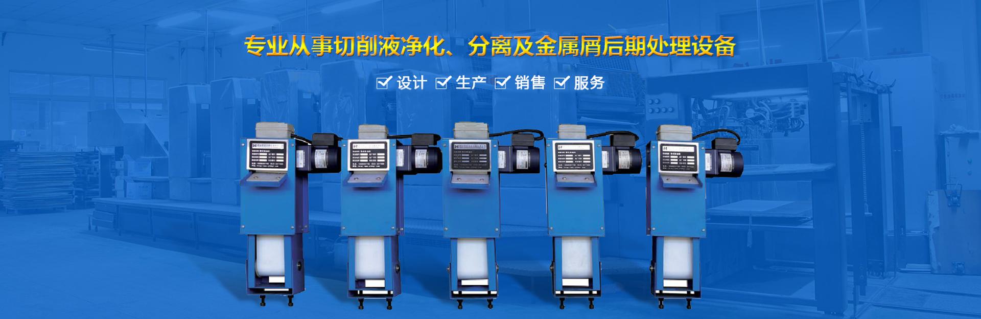 管式除油机,除油机,水箱清理机,机床清渣机